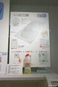お掃除浴槽