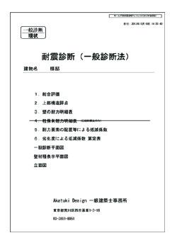 耐震診断書類