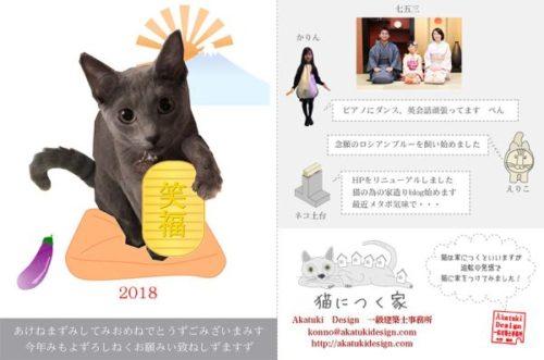 年賀状2018猫