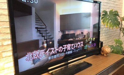 渡辺篤史の建てもの探訪放映