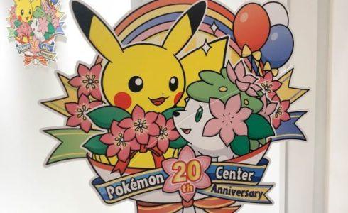 ポケモンセンターメガトーキョー