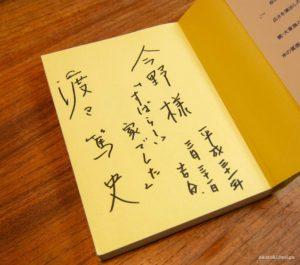 渡辺篤史のサイン